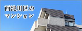 西淀川区のマンション