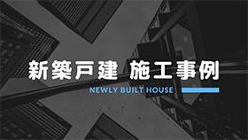 新築戸建 施工事例