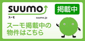 SUUMO掲載中物件