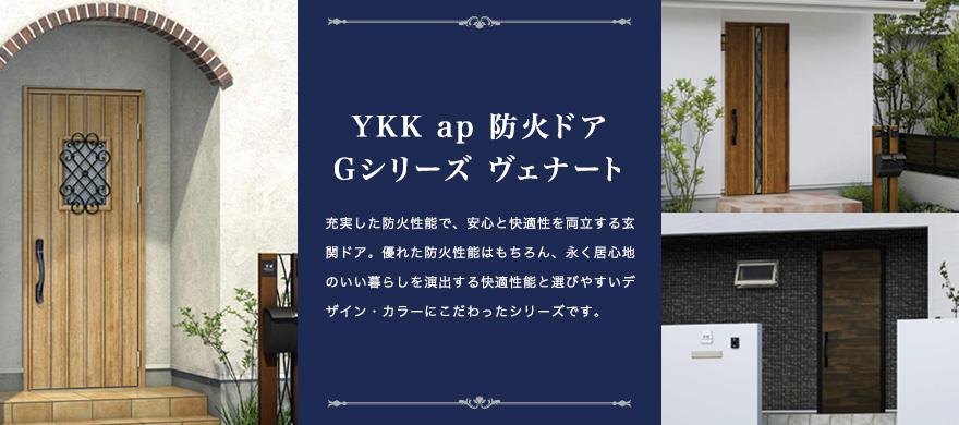 YKK ap 防火ドア Gシリーズ ヴェナート