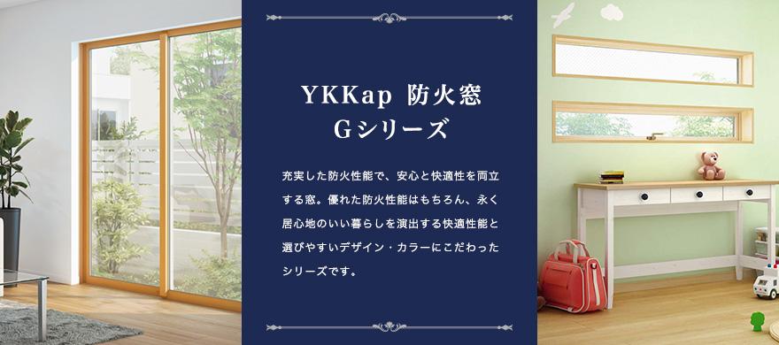 YKKap 防火窓 Gシリーズ