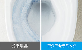 新品の時の白さ輝きがつづく新素材
